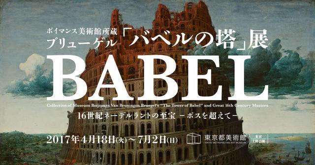 画像: ボイマンス美術館所蔵 ブリューゲル「バベルの塔」展 BABEL 16世紀ネーデルラントの至宝 ―ボスを超えて―