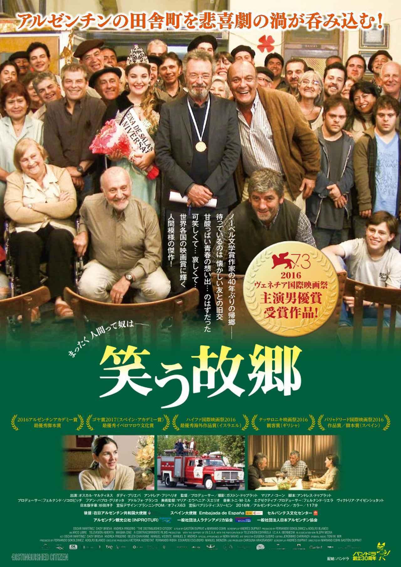画像: 数々の映画賞を総なめ!アルゼンチン映画界の風雲児監督二人が「ル・コルビュジエの家」に続いて贈り出す大人の悲喜劇『笑う故郷』予告到着!!
