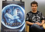 画像: 『スターシップ9』公開に先駆け、スペイン映画界の次世代の鬼才とも評されるアテム・クライチェ監督のオフィシャルインタビューをお送りいたします。
