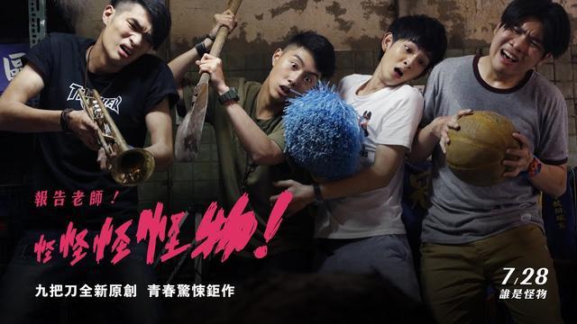 画像: 【報告老師!怪怪怪怪物!】電影正式預告 7.28 全台上映 youtu.be