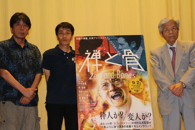 画像: 左より森達也監督、中村高寛監督、ジャーナリスト田原総一朗さん