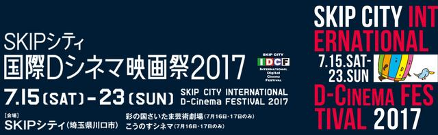 画像: SKIPシティ国際Dシネマ映画祭2017 | SKIP CITY INTERNATIONAL D-Cinema FESTIVAL