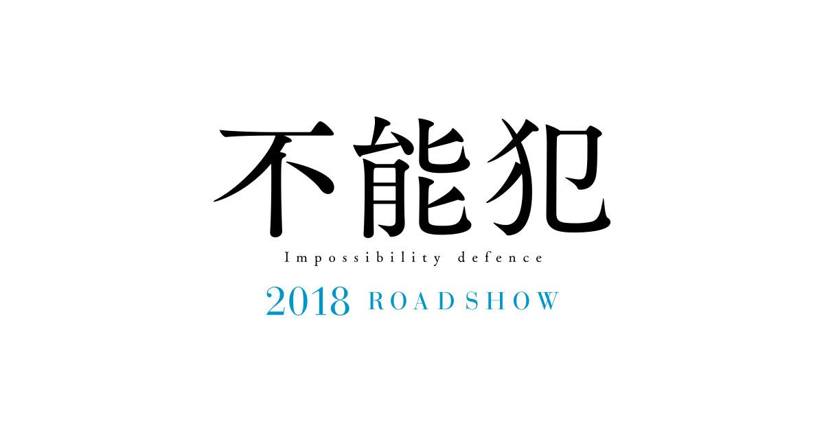 画像: 映画『不能犯』公式サイト 2018年全国ロードショー!