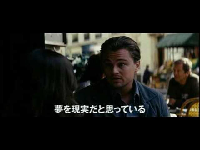 画像: Inception japanese trailer youtu.be