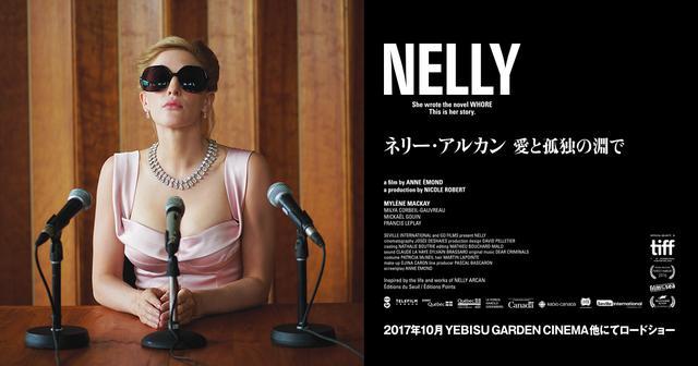 画像: 映画『ネリー・アルカン 愛と孤独の淵で』公式サイト