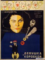 画像: 『帽子箱を持った少女』のオリジナル・ポスター。