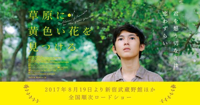 画像: 映画『草原に黄色い花を見つける』|8月19日より新宿武蔵野館ほか全国順次ロードショー