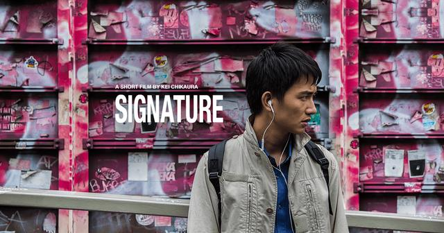 画像: SIGNATURE - A SHORT FILM BY KEI CHIKAURA