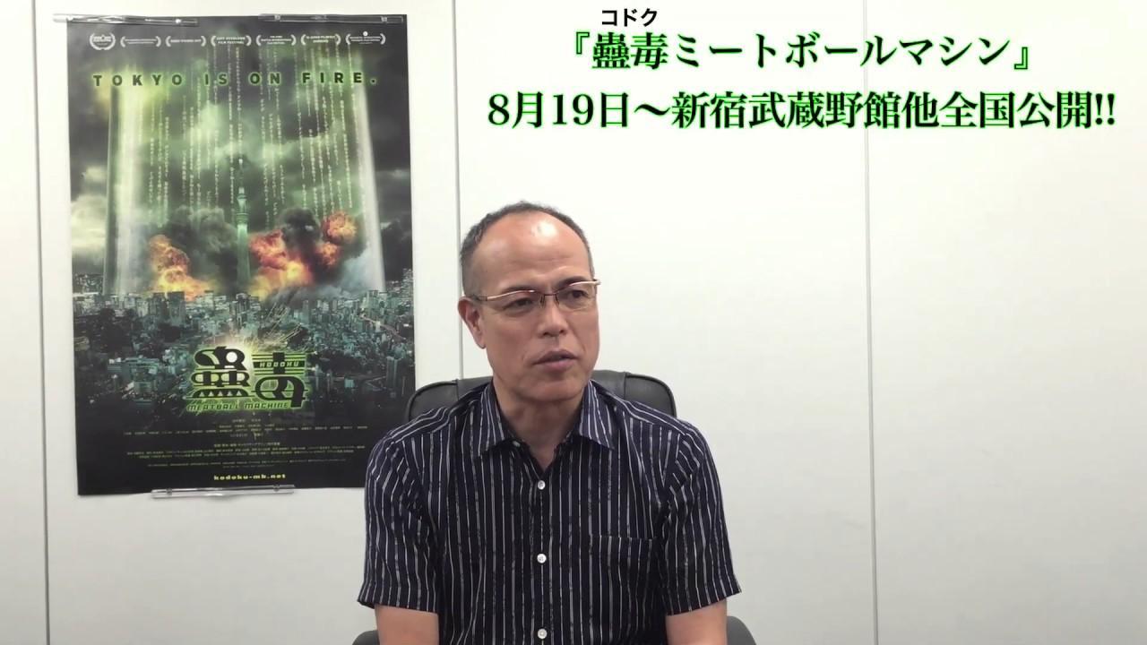 画像: 『蠱毒 ミートボールマシン』田中要次さんコメント映像 youtu.be