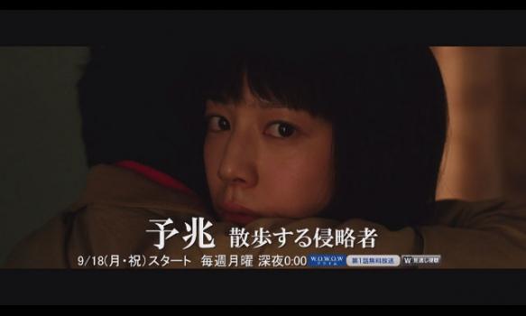 画像: 映画『散歩する侵略者』スピンオフドラマ「予兆 散歩する侵略者」 | ドラマ | WOWOW