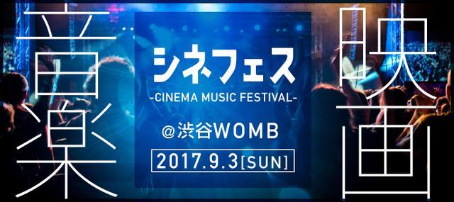 画像: 映画の音楽を楽しむ音楽フェス「シネフェス –CINEMA MUSIC FESTIVAL-」渋谷・WOMBで初開催!大沢伸一やダイノジ大谷などが映画の世界観を音楽でー