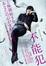 画像: ブラックな松坂桃李が純白ソファで足を組む... 妖しさ際立つティザーポスターが完成!