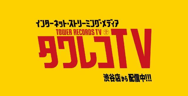 画像: タワーレコード渋谷店