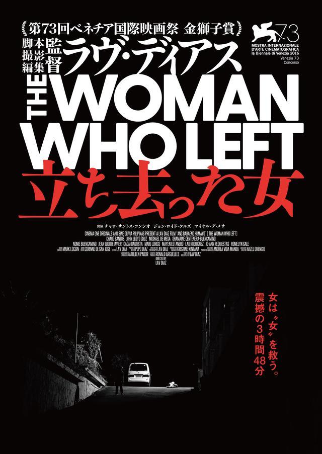 画像: 女は女を救う。震撼