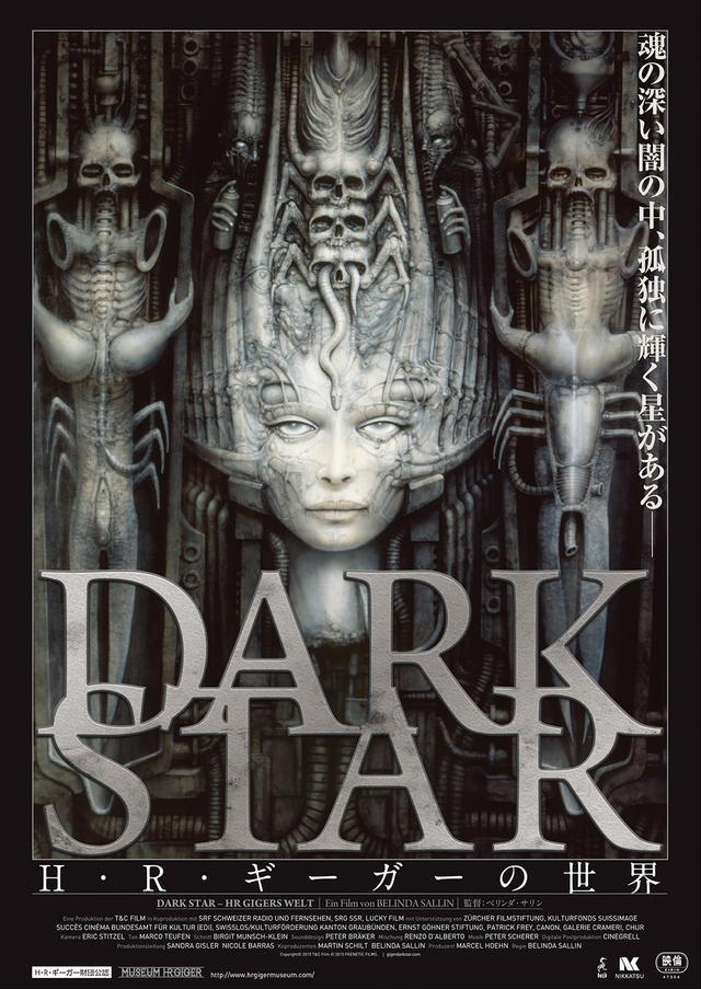 画像: 再びギーガーの深い闇から発光し輝く-映画『DARK STAR/H・R・ギーガーの世界』予告&特別展が開催決定!