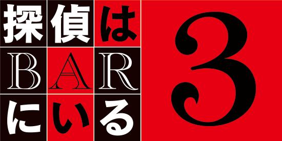 画像: 映画『探偵はBARにいる3』公式サイト