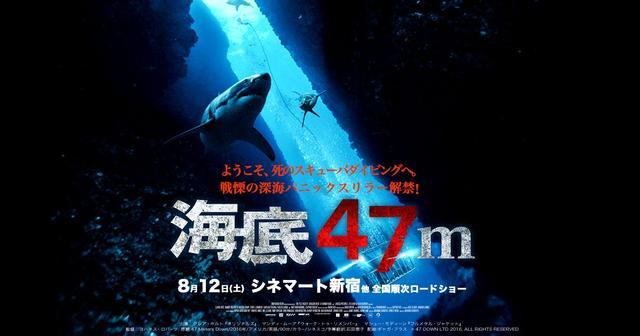 画像: 映画「海底47m」公式サイト-GAGA