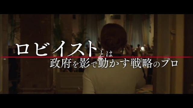 画像: ジョン・マッデン監督『女神の見えざる手』特報 youtu.be