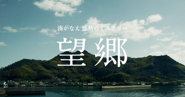 画像: 映画「望郷」オフィシャルサイト