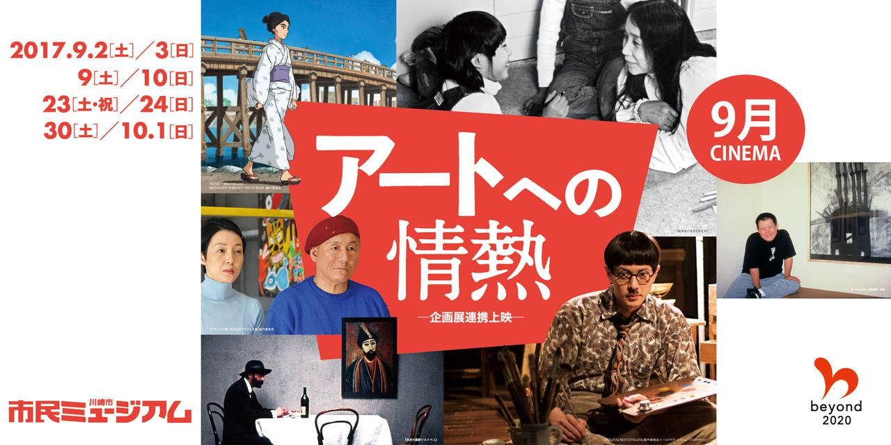 画像: 9月 企画展連携 アートへの情熱 – 川崎市市民ミュージアム