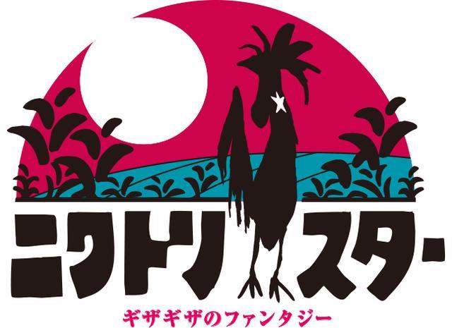 画像: 【映画】ニワトリ★スター|ギザギザのファンタジー。