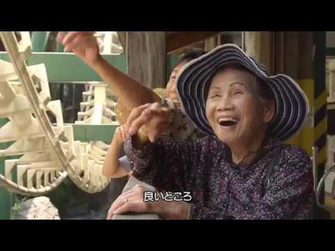 画像: 歴史に翻弄された台湾移民のドキュメンタリー映画『海の彼方』予告 youtu.be