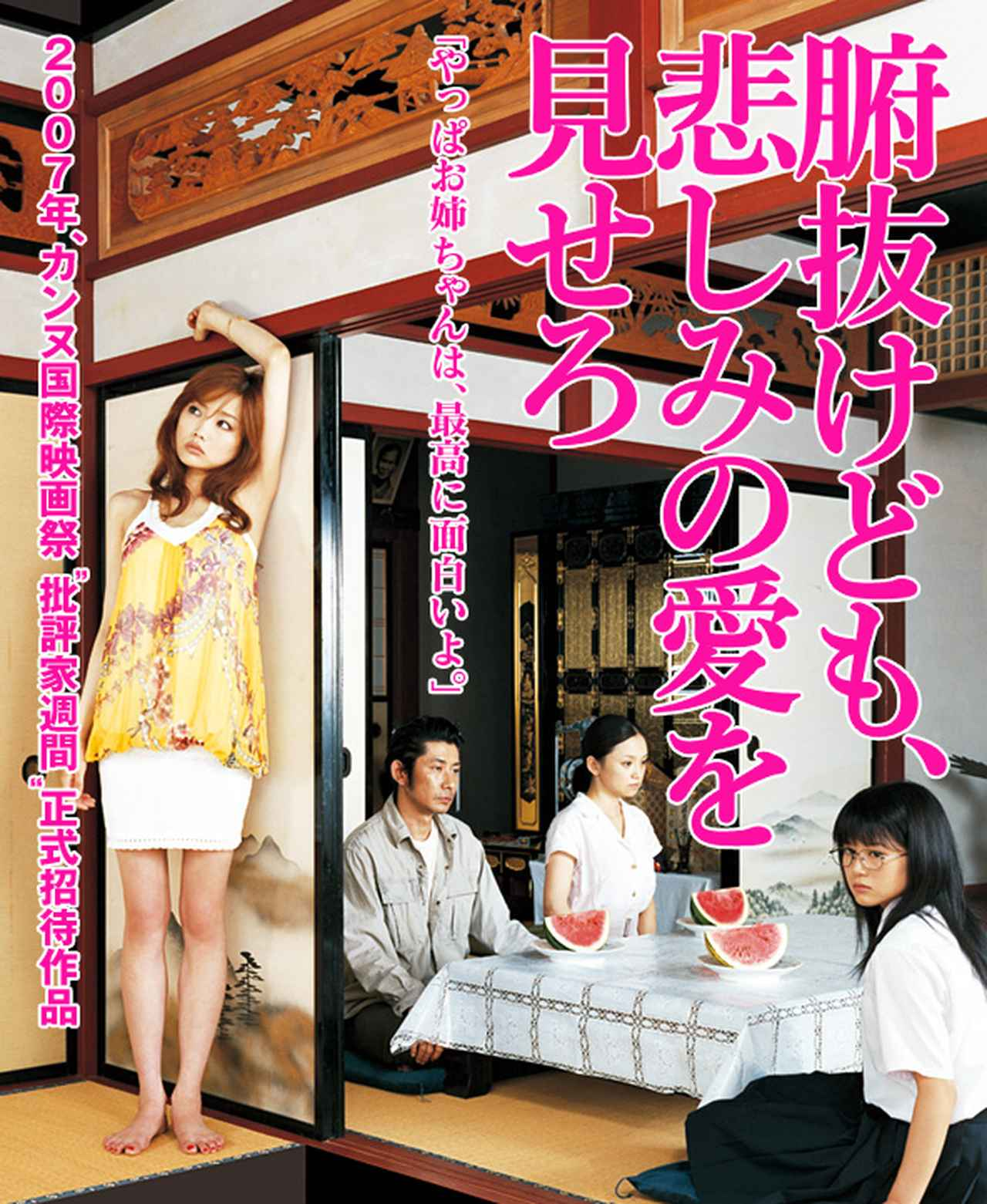 画像: www.phantom-film.jp