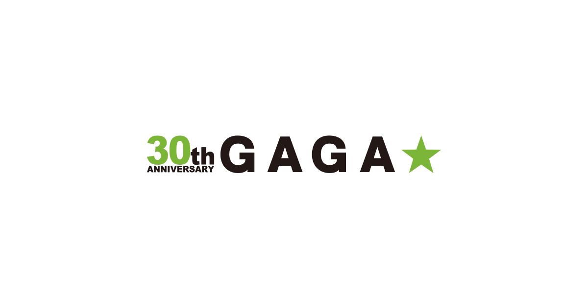 画像: 映画情報・GAGA★ポータルサイト