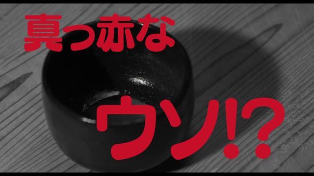 画像: 中井貴一、佐々木蔵之介 W主演-武正晴監督最新作『嘘八百』予告 youtu.be