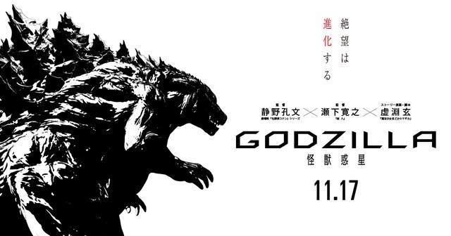 画像: アニメーション映画『GODZILLA 怪獣惑星』OFFICIAL SITE