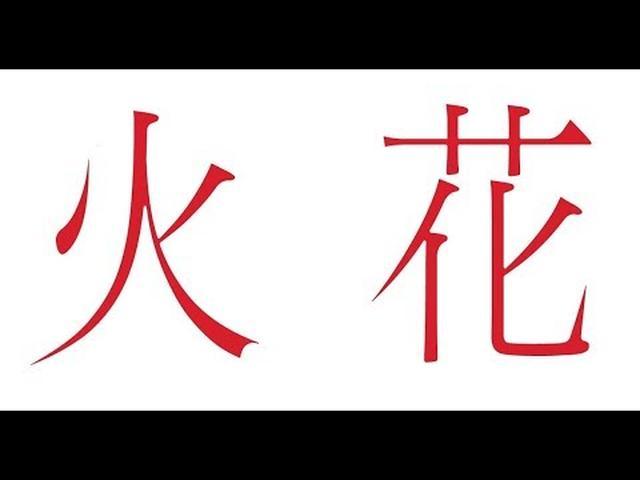 画像: 「火花」予告 youtu.be