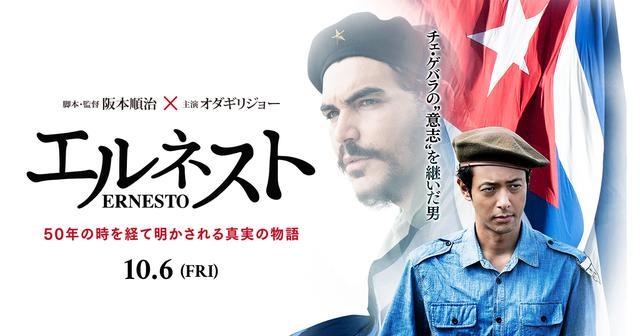 画像: 映画『エルネスト』公式サイト - 10月6日(金)全国ロードショー