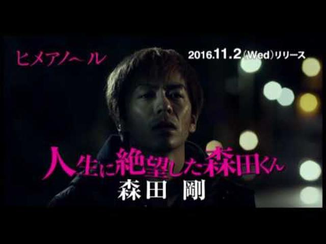 画像: ヒメアノ~ル PV youtu.be
