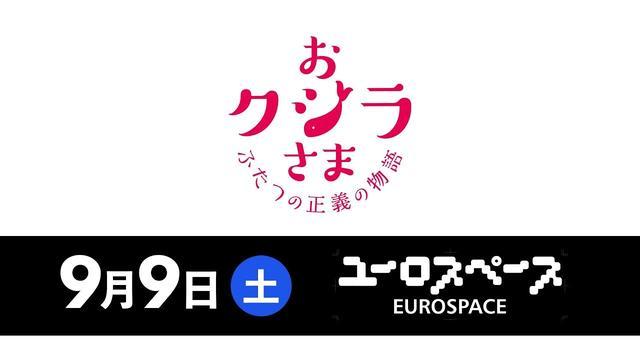 画像: 映画「おクジラさま 〜 ふたつの正義の物語 〜」予告編 youtu.be