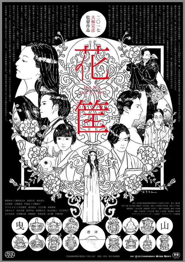 画像: イラスト:森泉岳土 (C)唐津映画製作委員会/PSC 2017 hanagatami-movie.jp