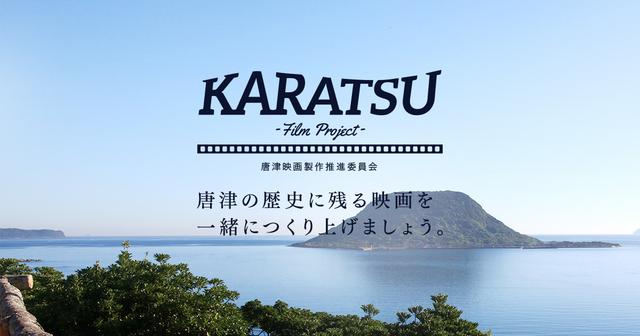 画像: 唐津映画製作推進委員会 KARATSU Film Project