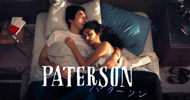 画像: 映画『パターソン』公式サイト