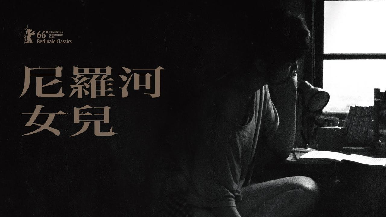 画像: 《尼羅河女兒》正式預告 |9.23經典重現 youtu.be