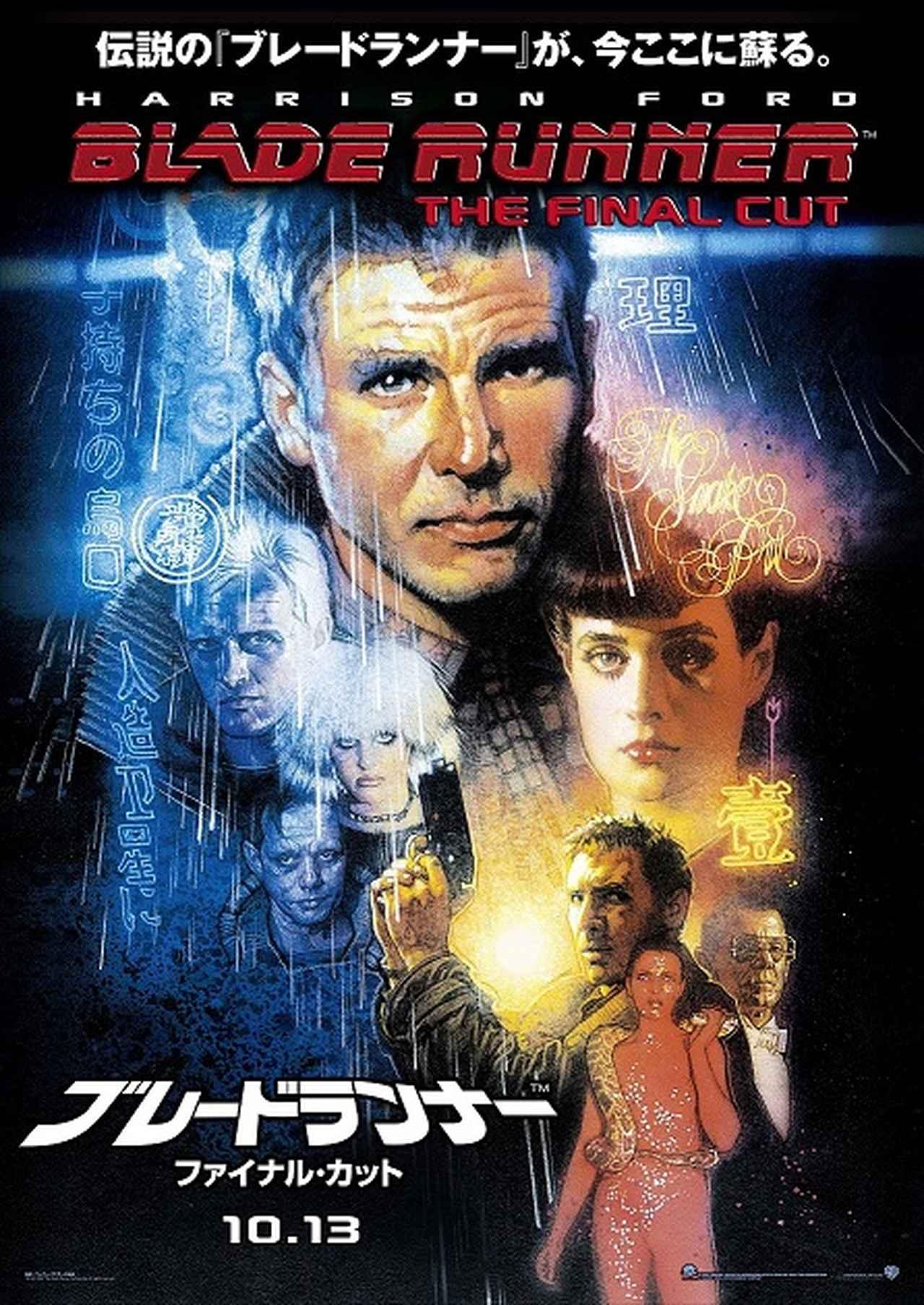 画像: TM & ©2017 The Blade Runner Partnership. All Rights Reserved
