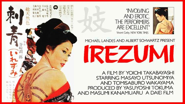 画像: Irezumi (1966) Japanese Trailer w/ German subs - Color / 2:15 mins youtu.be