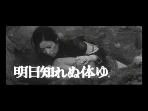 画像: 『赤い天使』(Red Angel)/1965/予告編 youtu.be