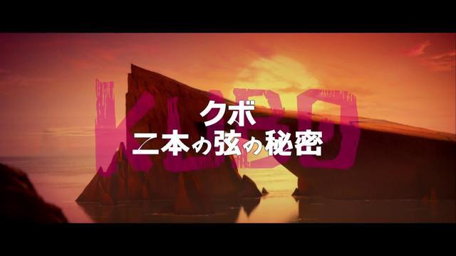 画像: 世界の映画賞-驚異の27受賞!古き日本がテーマの『KUBO/クボ 二本の弦の秘密』 youtu.be