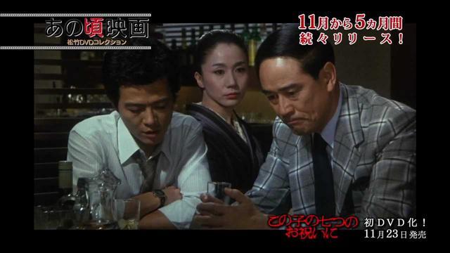 画像: 『この子の七つのお祝いに』 あの頃映画松竹DVDコレクション youtu.be