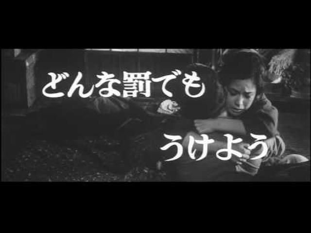 画像: 『清作の妻』(Seisaku's Wife)/1965/予告編 youtu.be