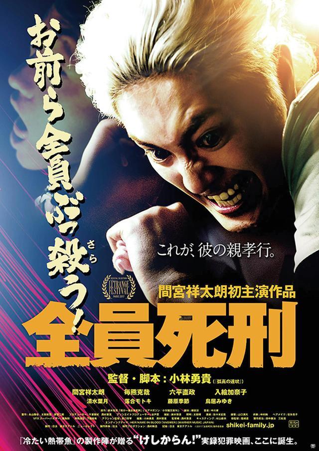 画像1: ©2017「全員死刑」製作委員会 www.nikkatsu.com