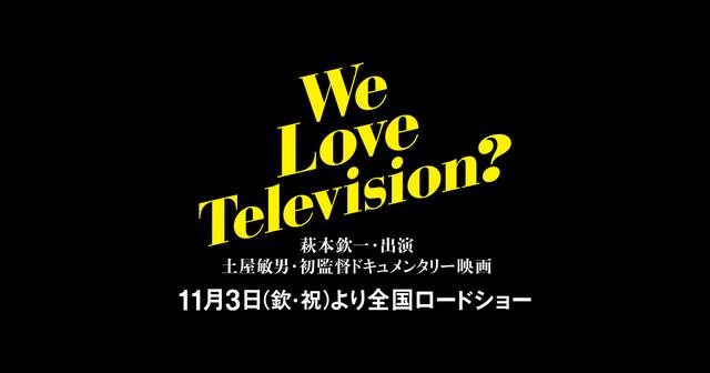 画像: 映画『We Love Television?』公式サイト
