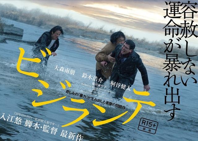 画像: 入江 悠監督、渾身のオリジナル企画『ビジランテ』の魅力を日本中に伝えるべく、そして一人でも多くの方に観ていただけるよう、一緒に作品を盛り上げてくださる方をクラウドファンディン...。クラウドファンディングのMotionGallery。 motion-gallery.net