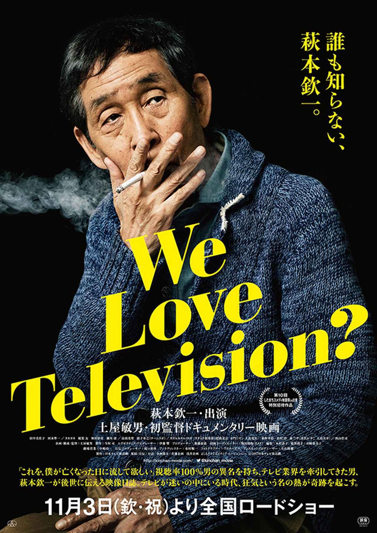 画像: ©︎2017日本テレビ放送網 www.nikkatsu.com