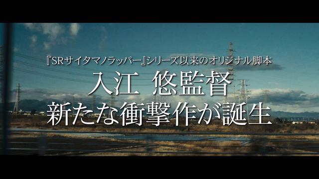 画像: 映画『ビジランテ』特報 youtu.be