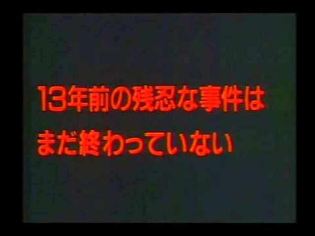 画像: 悪魔のいけにえ2 日本版劇場用予告篇 youtu.be